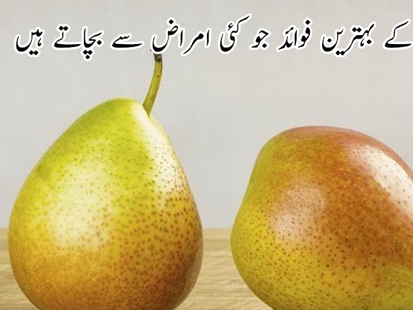 Benefits of the Pear That Prevent Many Diseases