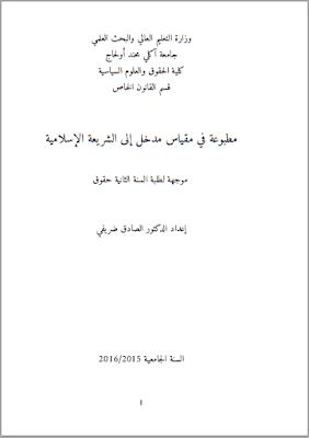 مطبوعة في مقياس مدخل إلى الشريعة الإسلامية من إعداد د. الصادق ضريفي PDF