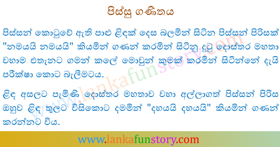 Sinhala Jokes-Mad Mathematics
