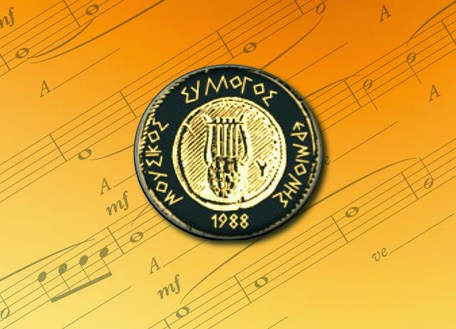 Νέο Διοικητικό Συμβούλιο στον Μουσικό Σύλλογο Ερμιόνης
