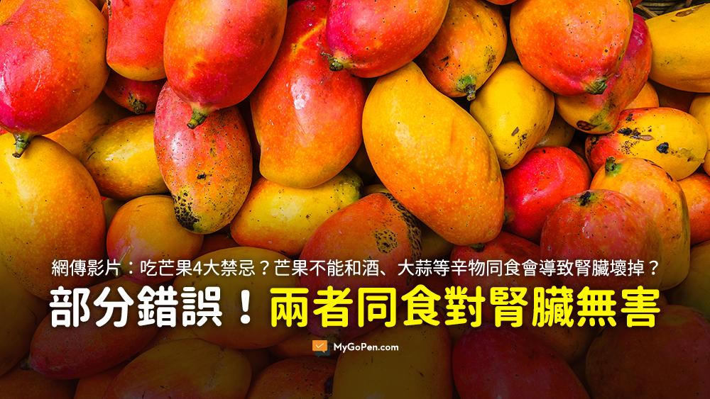 吃芒果4大禁忌 一起吃 腎臟 千萬不要吃 謠言