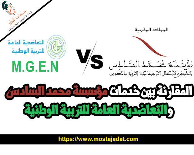 المقارنة بين خدمات مؤسسة محمد السادس fm6 والتعاضدية العامة للتربية الوطنية mgen