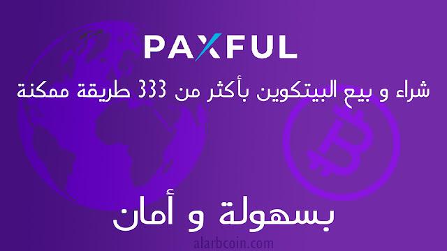 Paxful بيع و شراء البيتكوين بكل الطرق الممكنة