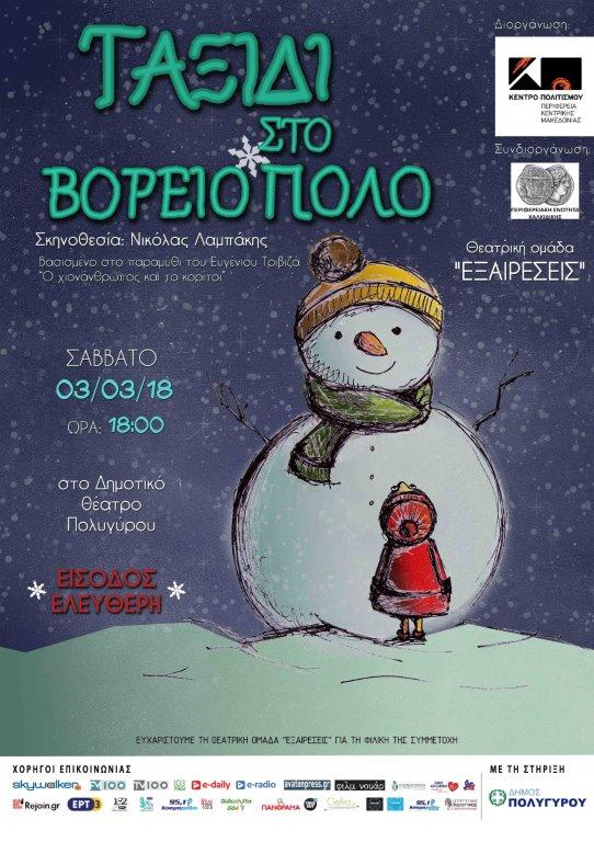 «Tαξίδι στο Βόρειο Πόλο» παιδική παράσταση στο Δημοτικό Θέατρο Πολυγύρου