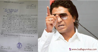Mumbai (Maharashtra Development Media) - Raj Thackeray, the surveyor of the Maharashtra Navnirman Sena, is about to go to the ED office for questioning. Raj Thackeray will be present at the ED office tomorrow, August 22. As such, the task of issuing notice under section 149 has been started by the police today due to the fact that the Maharashtra Navnirman Sena workers did not get off the law and order in the hands of the activists. Seeing this notice, the psychic police have been incensed at the administration. In the ED case, the politics of the state has been heated, in which case the police administration has issued caution order to MNS office bearers and cadres.  The mentality of the Maharashtra soldiers is given by the police administration. MNS movie president Munaf Patel has also issued a notice of 149. Notice was issued to several MNS office bearers and cadres like Patel. Although the police have started the task of issuing the notice, it has clearly shown resentment among the party workers. Raj Thackeray has appealed to the activists to remain calm, but the police administration is issuing notice of targeting the MNS workers and office bearers, and in this case, strong opposition from the MNS workers who have already provoked the order. The suspicion of being held by Munaf Patel is being expressed.