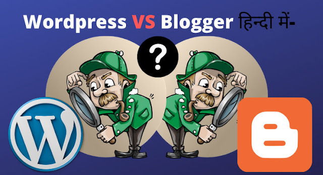 wordpress-vs-blogger-in-hindi