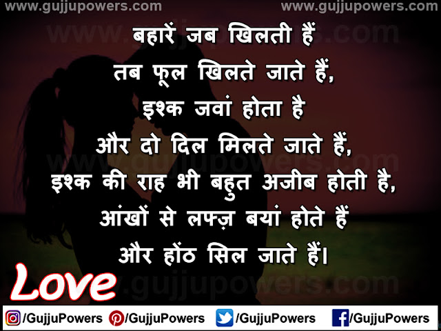 i love you status shayari