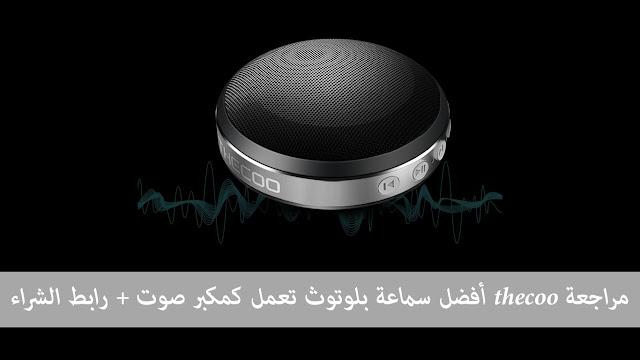 مراجعة thecoo أفضل سماعة بلوتوث تعمل كمكبر صوت + رابط الشراء
