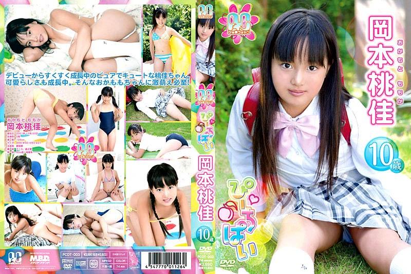 iv2014.1265 [PCOT-003] 岡本桃佳 Momoka Okamoto 女のコの方程式 [MP4/1.31GB]