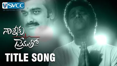 Jr NTR Nannaku Prematho title song lyrics in English and telugu