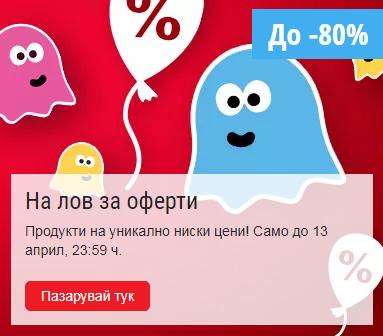 https://www.topshop.bg/otstapkiTopShop → На лов за оферти с до -80% само 13 Април 2020