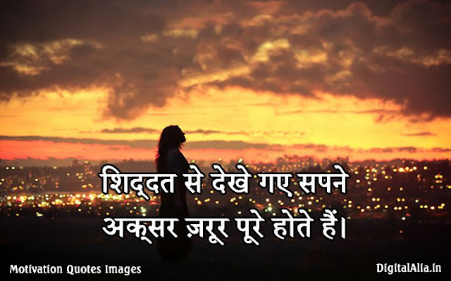 motivational lines in hindi for students