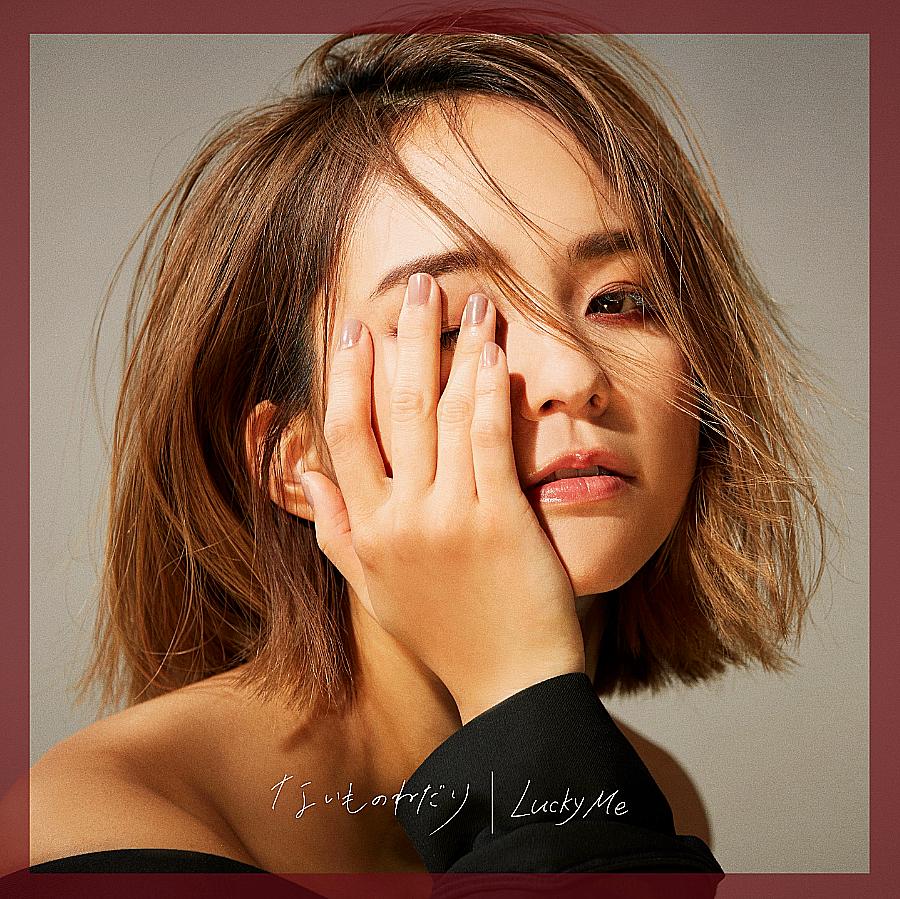 Leola - ないものねだり / Lucky Me [2020.09.29+MP3+RAR]