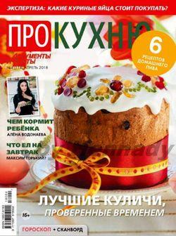 Читать онлайн журнал<br>Про кухню (№4 2018)<br>или скачать журнал бесплатно