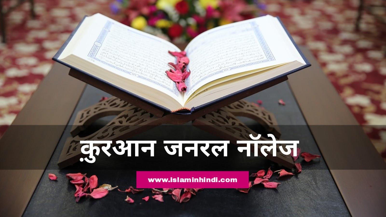 Quran general knowledge in hindi