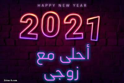 احلى مع زوجى ، السنة الجديدة 2021