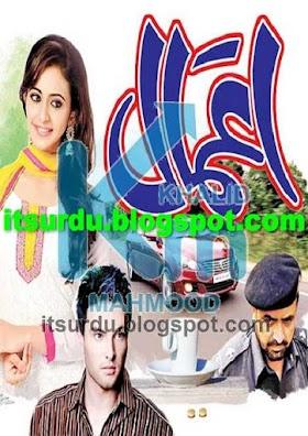 Aamaal By Dr Abdul Rab Bhatti