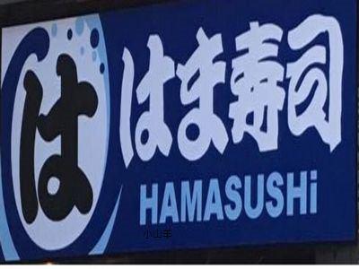 hama壽司 台灣