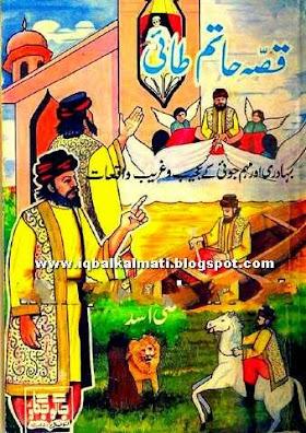 Qissa Hatim Tai Urdu By Haider Bakhsh Haidri
