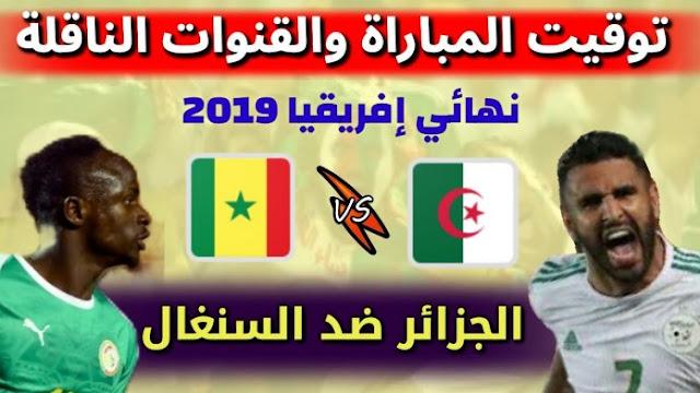 سباق الجزائر والسنغال لحسم لقب كأس الأمم الأفريقية 2019