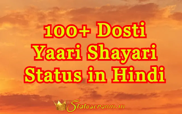 Yaari Dosti Status in Hindi 2021