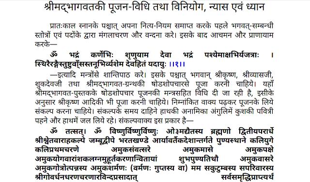 Srimad Bhagavat Mahapuran Vyakhyasahit Bhag-1 Sanskrit Hindi PDF Download Free