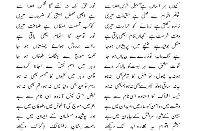 allama iqbal jawab e shikwa in urdu with explanation pdf
