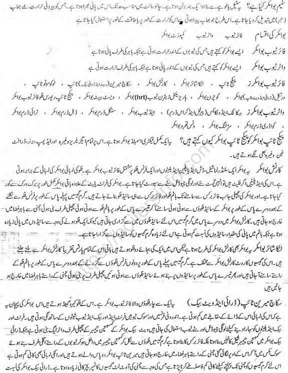 Boiler urdu notes