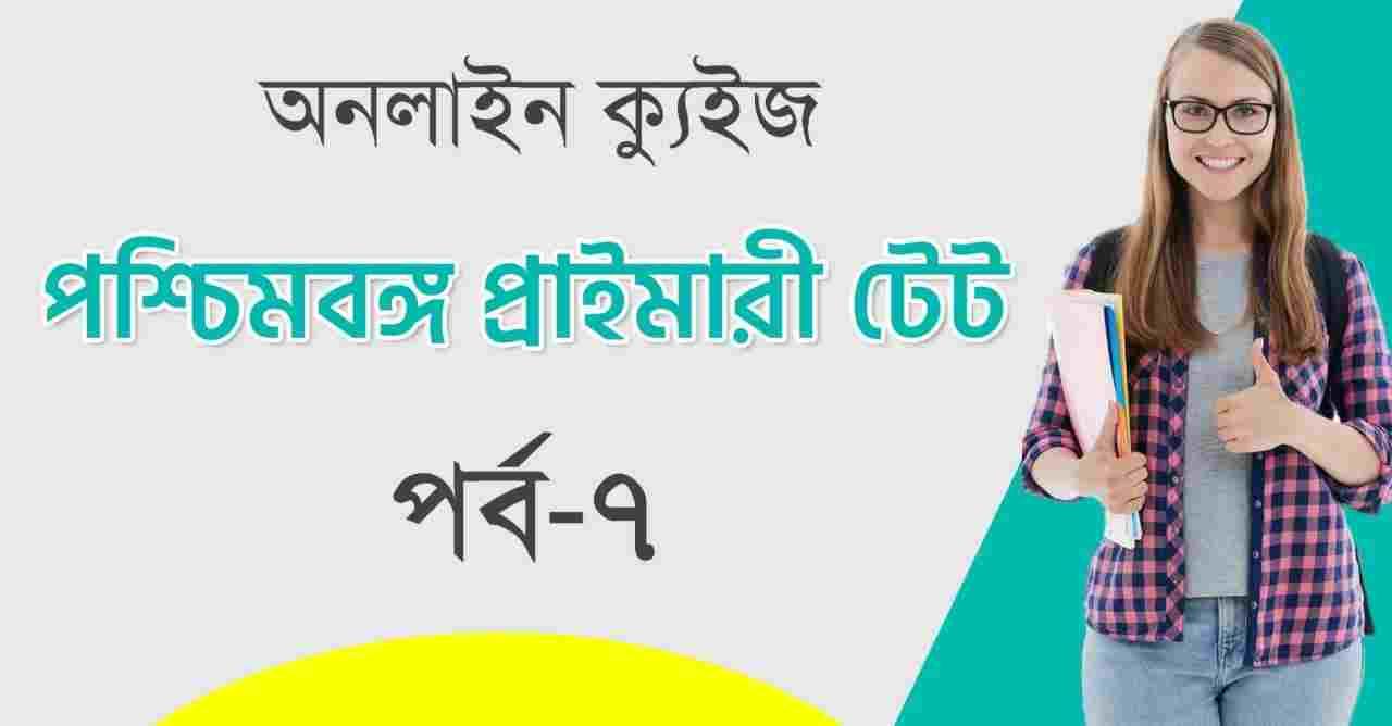 Primary TET Quiz in Bengali Part-7