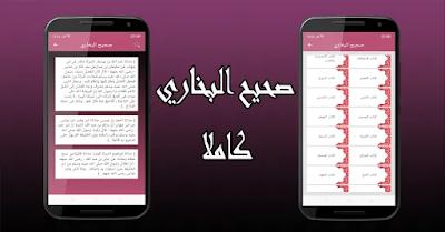 """تطبيق """" صلاتي و قرآني , اوقات الصلاة والاذكار اليومية """" على جوجل بلاي"""