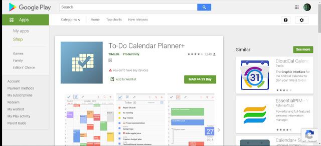 تطبيق مخطط التقويم المهام To-Do Calendar Planner+ النسخة المدفوعة مجانا اخر اصدار 2021 مجانا من MediaFire