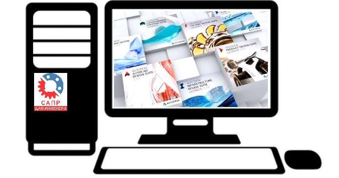 Подбираем компьютер для работы с программами Autodesk