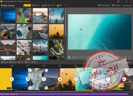 تحميل برنامج تعديل الفيديو للكمبيوتر Icecream Video Editor 2020