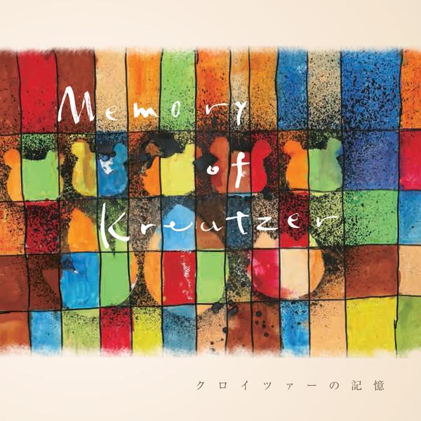 [Album] 川崎翔子 佐野隆哉 – クロイツァーの記憶 (2016.07.20/MP3/RAR)