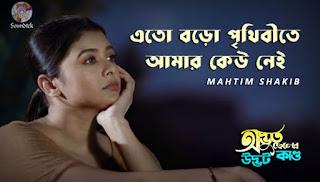 Amar Keu Nei Lyrics Song (আমার কেউ নেই) Mahtim Shakib