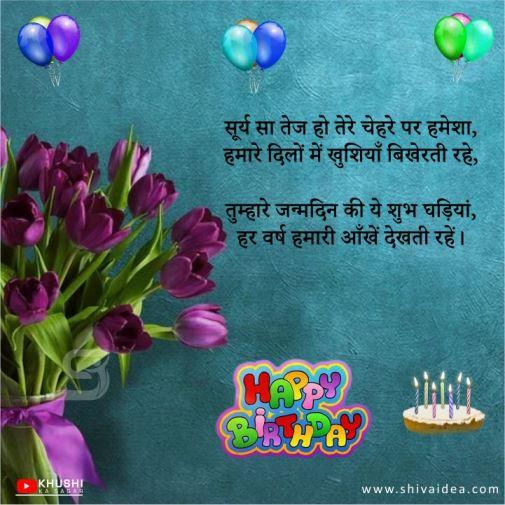 happy birthday wishes for kids  बच्चों के जन्मदिन पर