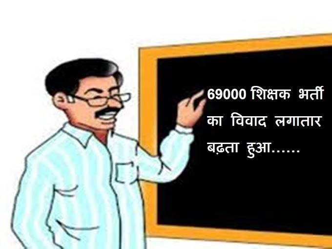 69000 शिक्षक भर्ती का विवाद लगातार बढ़ता हुआ, आवेदन फार्म में त्रुटि संशोधन के लिए फिर प्रदर्शन, 125 अभ्यर्थियों के खिलाफ पुलिस ने दर्ज किया केस
