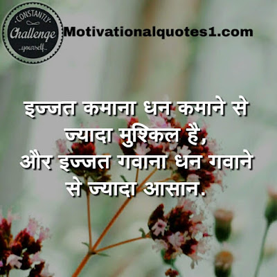 Motivational Quotes In Hindi. Positive Thoughts.  Motivationquotes1.com