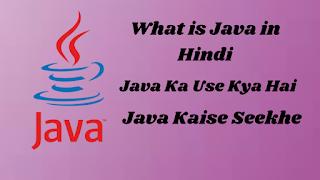 Java क्या है। इसे कैसे सीखे ?