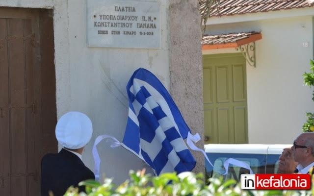 Σε πλατεία υποπλοιάρχου Κωνσταντίνου Πανανά μετονομάστηκε η Πλατεία Ληξουρίου