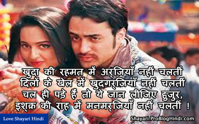 beautiful love shayari for gf