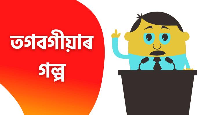 Story of A Politician In Assamese | Secret Story In Assamese