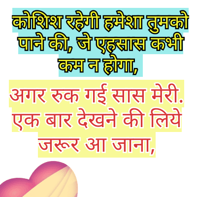 Show hindi sad shayari feeling Letest new quotes with More photos also Daily post on Here