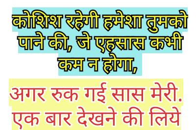 Hindi Sad Shayari Feeling-Letest 20 Hindi Quotes Here