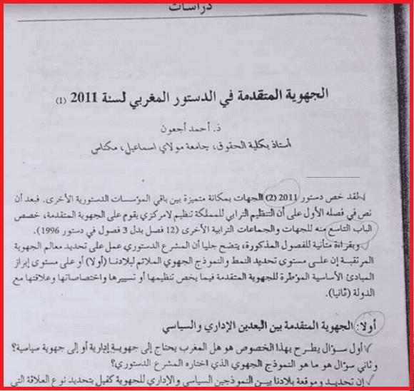 الجهوية المتقدمة في الدستور المغربي لسنة 2011