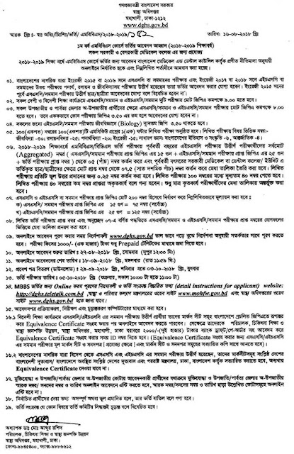 MBBS Admission Test Circular & Result