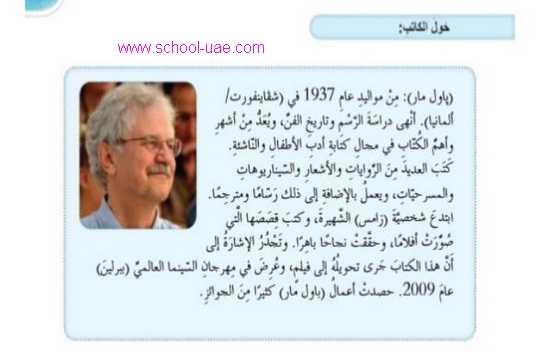 كتاب الطالب لغة عربية رواية أحلام ليبل السعيدة للصف السادس الفصل  الدراسى الثالث 2020الامارات