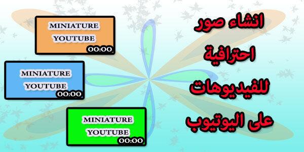 انشاء, صور, فيديو, فوتوشوب, تصميم, تعديل, يوتيوب, فيديوهات
