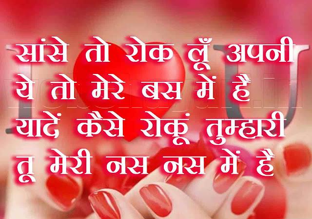 www love shayri image