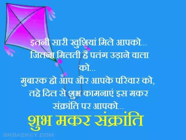 Happy Makar Sankranti best wallpaper photo